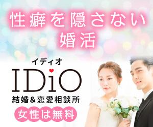 IDiO(イディオ)