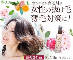 Befolia
