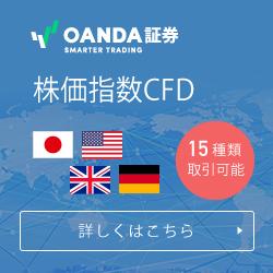 OANDA CFD 口座開設