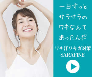 SARAFINE(サラフィネ)