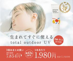 anone baby