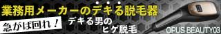 Opus Beautyオーパスビューティー 03メンズ
