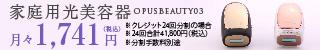 Opus Beautyオーパスビューティー 03