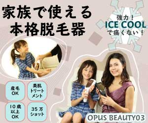 Opus Beautyオーパスビューティー 03キッズ