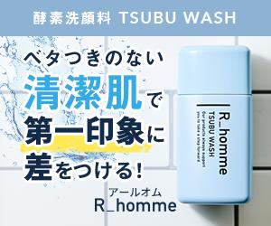 R_homme TSUBU WASH