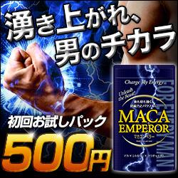 マカエンペラー お試し500円