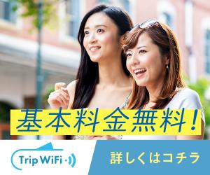 基本料金が無料のTrip Wifi