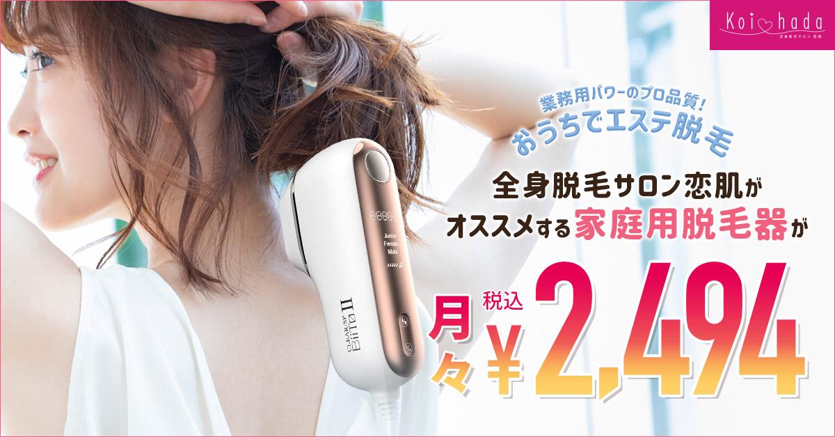 家庭用脱毛器【CLEAR/SP BiiTO II】