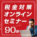 〈男性限定〉増税時代を生き抜くためのオンライン税金セミナー【FANTAS study】参加モニター