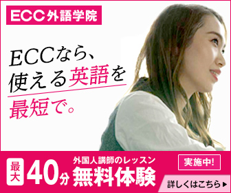 ECC外語学院 口コミ 評判 料金 オンライン キッズ