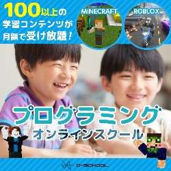 【D-DCHOOL】