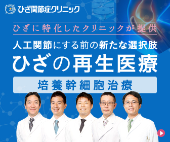 ひざの再生医療クリニック