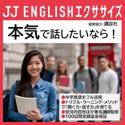 JJ ENGLISHエクササイズ