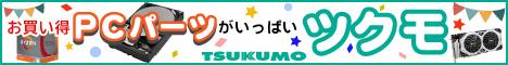 TSUKUMOネットショップ