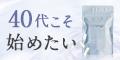 美容サプリ_エクスチェンジプラス