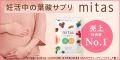 mitas【定期購入】