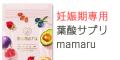 mamaru(ママル)【定期購入】