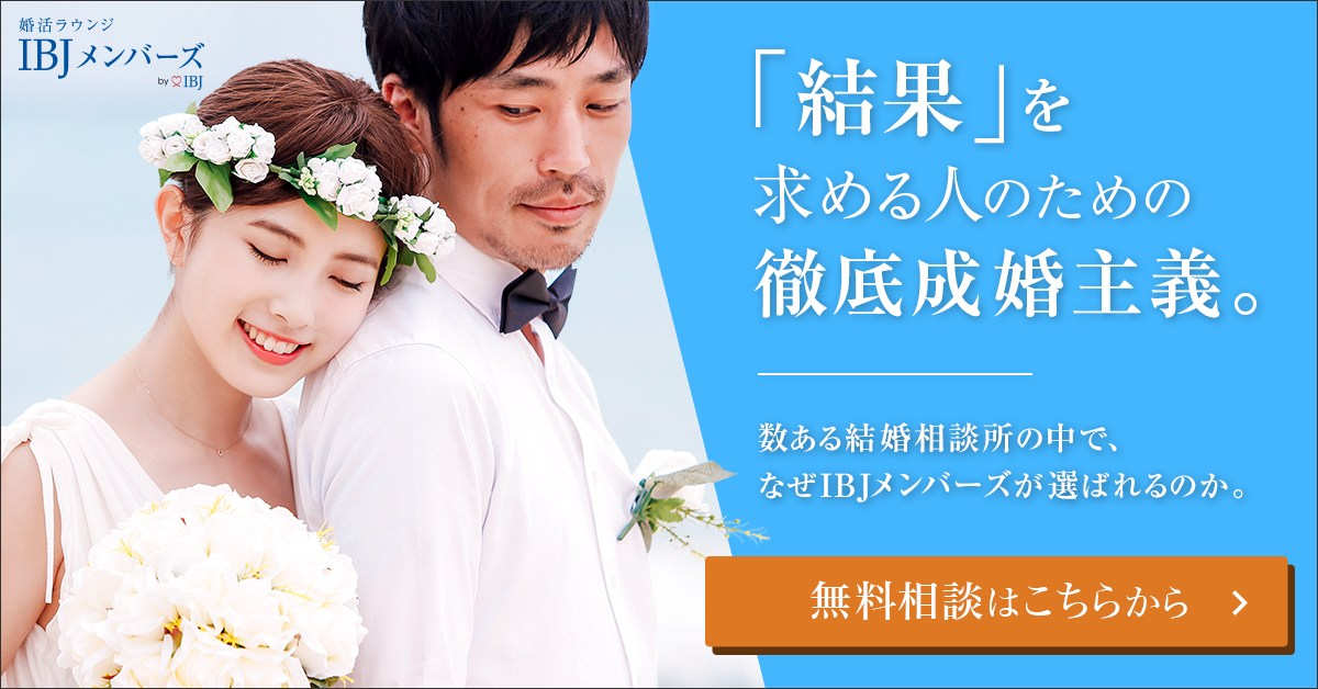 東京 結婚相談所