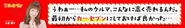 カーセブン_小倉優子
