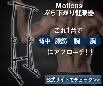 Motionsぶら下がり健康器
