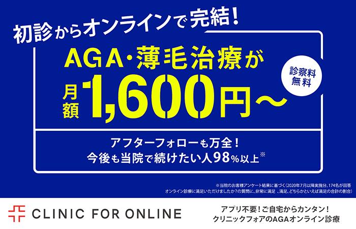 クリニックフォア、初診からオンライン診療、AGA・薄毛治療が1,600円、診察料無料