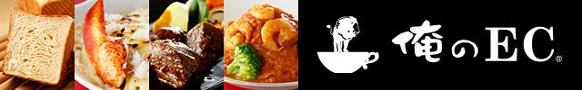 俺のEC:銀座の行列店~俺のイタリアン・フレンチ~の本格一流料理が冷凍商品となってご自宅で食べられる!