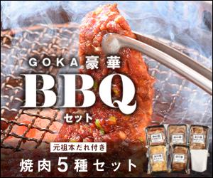 豪華BBQセット