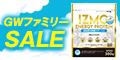 アルプロン公式ショップ【初回購入】
