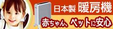 日本製暖房機ケノンヒーター、子供やペットも安心!乾燥しない。