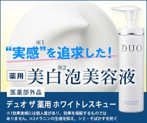 DUO(デュオ)ザ 薬用ホワイトレスキュー
