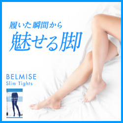 ベルミス(BELMISE)スリムタイツ