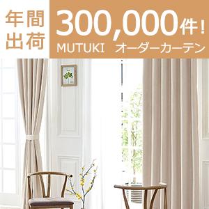 おしゃれカーテン・インテリア通販「MUTUKI」