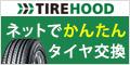 TIREHOOD