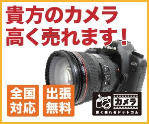 カメラ高く売れるドットコム