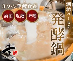 鶏プル発酵鍋