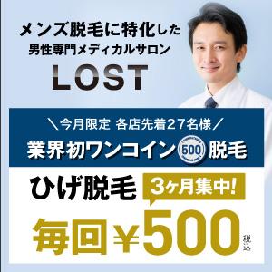 LOST(ロスト)
