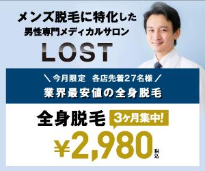 LOST(全身脱毛)