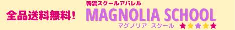 マグノリア・スクール