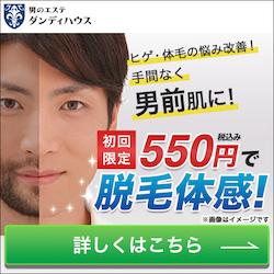 脱毛500円キャンペーン