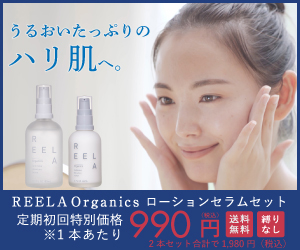 REEA Organicsリーラオーガニクス