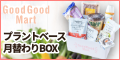 【GoodGoodMart】プラントベース月替りBOX