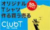 デザインTシャツ通販のClubT