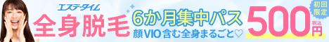 顔・VIO含む全身脱毛67か所_年パス500円