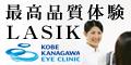 神戸神奈川アイクリニック 視力回復【レーシック】手術 集客