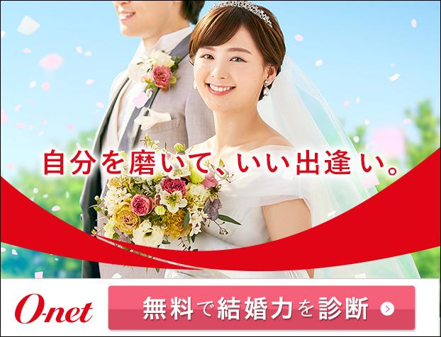 成婚11万人