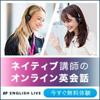 ネイティブ講師によるオンライン英会話EF English Live