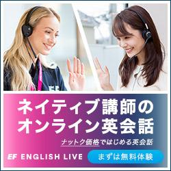 世界最大級オンライン英会話EF English Live