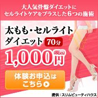 【脚】骨盤ダイエット脚やせ体験 1回70分 1,000円