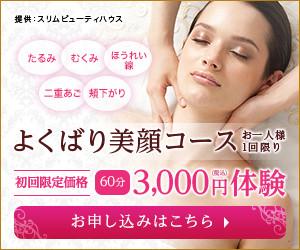 【フェイシャル】よくばり美顔体験 1回60分 3000円