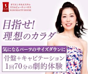 【ボディ】骨盤キャビテーション体験 1回70分 3,000円